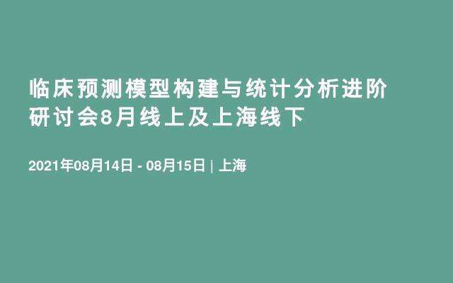 临床预测模型构建与统计分析进阶研讨会8月线上及上海线下