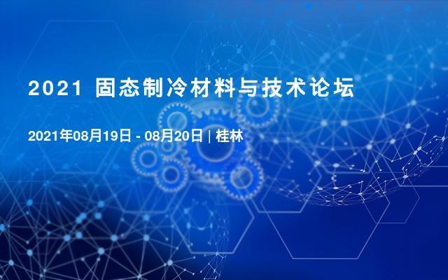 2021 固态制冷材料与技术论坛