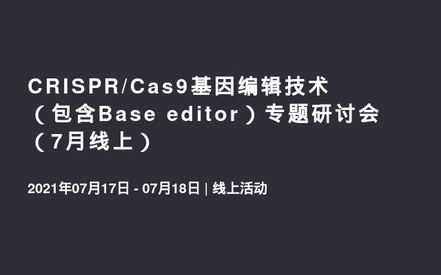 CRISPR/Cas9基因编辑技术(包含Base editor)专题研讨会(7月线上)