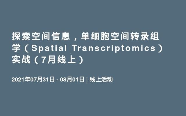 探索空间信息,单细胞空间转录组学(Spatial Transcriptomics)实战(7月线上)