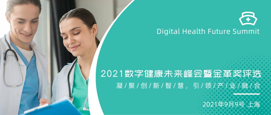 2021数字健康未来峰会暨金革奖/健康管理/基因检测/数字医疗