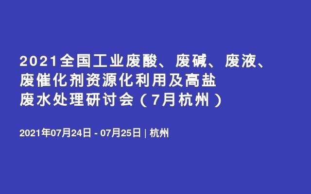 2021全国工业废酸、废碱、废液、废催化剂资源化利用及高盐废水处理研讨会(7月杭州)