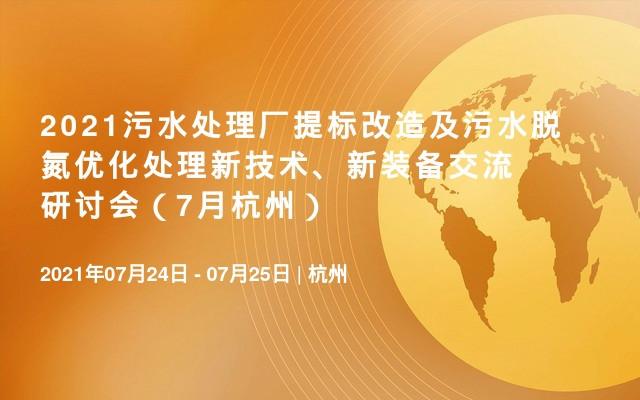 2021污水处理厂提标改造及污水脱氮优化处理新技术、新装备交流研讨会(7月杭州)