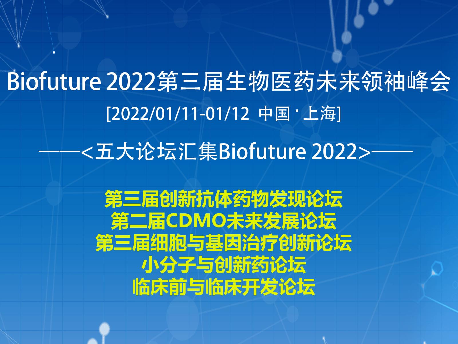 Biofuture 2022 第三屆生物醫藥未來領袖峰會