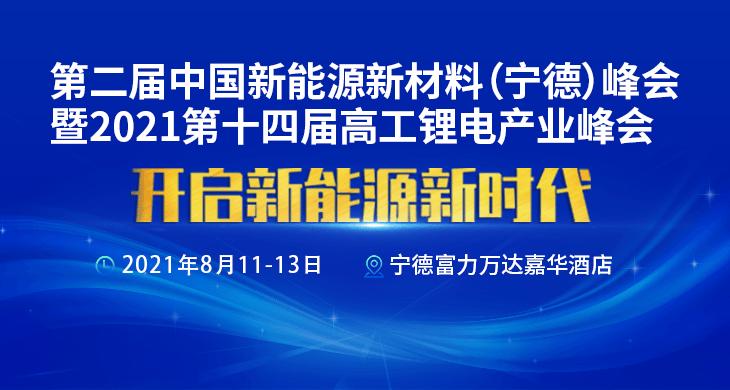 【智佳能总冠名】第二届中国新能源新材料(宁德)峰会暨2021第十四届高工锂电产业峰会