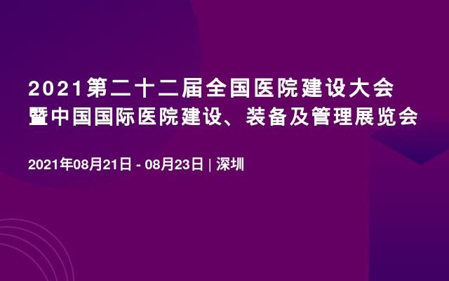 2021第二十二届全国医院建设大会暨中国国际医院建设、装备及管理展览会