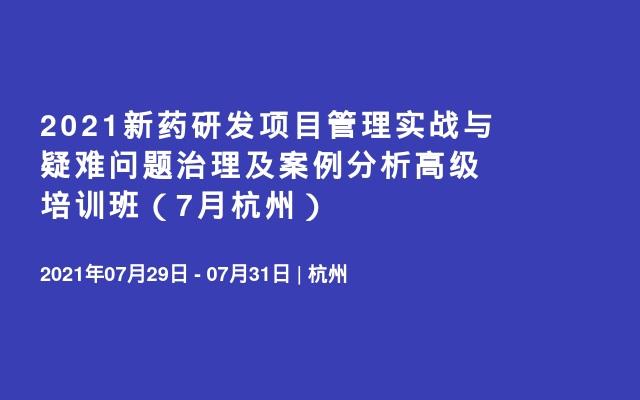 2021新药研发项目管理实战与疑难问题治理及案例分析高级培训班(7月杭州)
