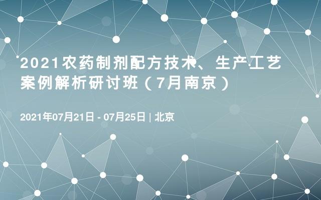 2021农药制剂配方技术、生产工艺 案例解析研讨班(7月南京)