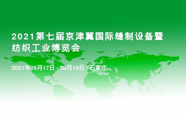 2021第七届京津冀国际缝制设备暨纺织工业博览会