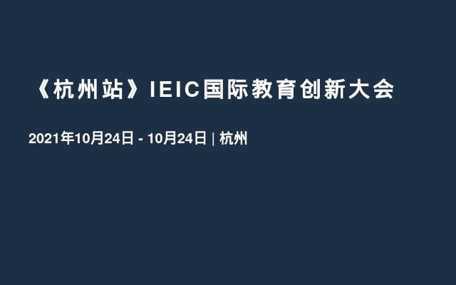 《杭州站》IEIC国际教育创新大会