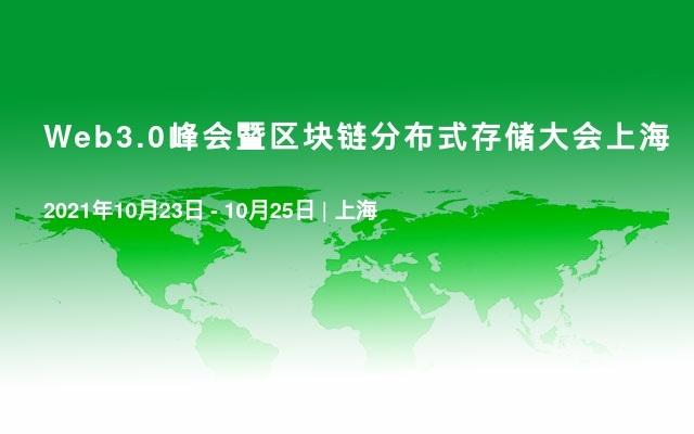 Web3.0峰会暨区块链分布式存储大会上海