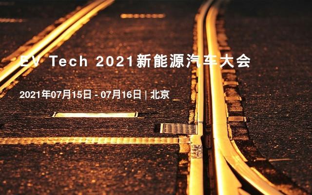EV Tech 2021新能源汽车大会