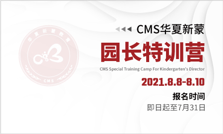 CMS华夏新蒙教育 蒙台梭利园长特训营