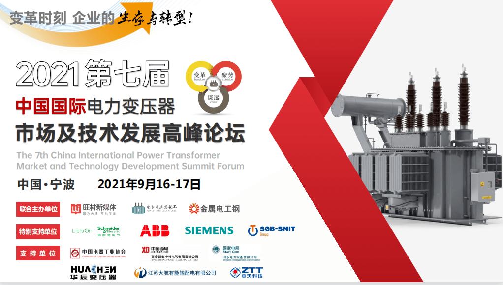 第七屆中國國際電力變壓器市場及技術發展高峰論壇