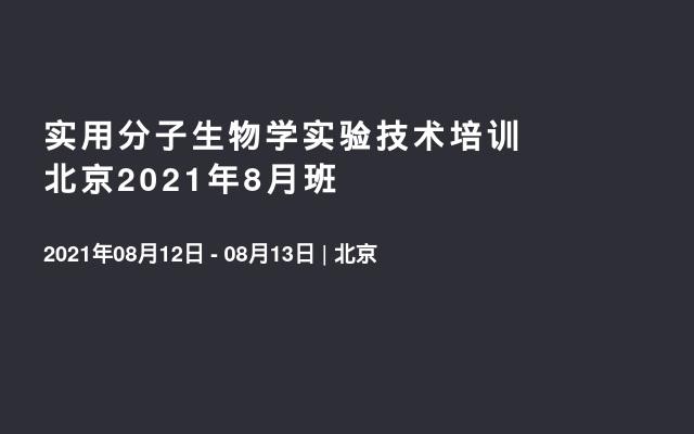 实用分子生物学实验技术培训北京2021年8月班
