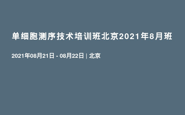 单细胞测序技术培训班北京2021年8月班