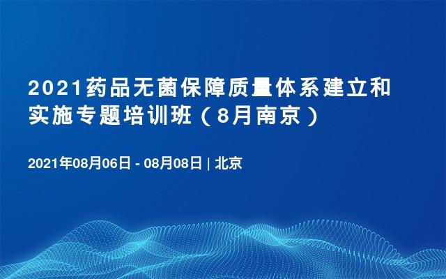 2021药品无菌保障质量体系建立和实施专题培训班(8月南京)