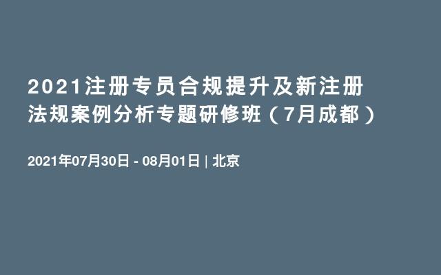 2021注册专员合规提升及新注册法规案例分析专题研修班(7月成都)