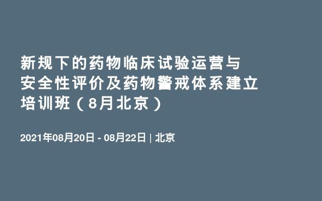 新规下的药物临床试验运营与安全性评价及药物警戒体系建立培训班(8月北京)