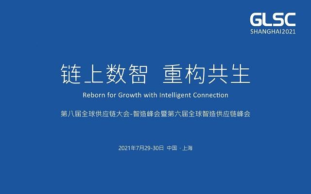 第八届全球供应链大会-智造峰会暨2021第六届全球智造供应链峰会