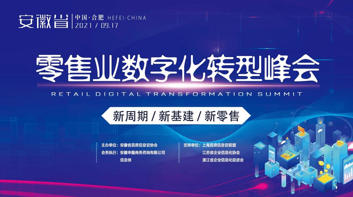 2021安徽省零售业数字化转型峰会