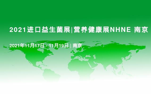 2021进口益生菌展|营养健康展NHNE 南京