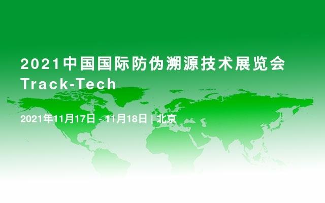 2021中国国际防伪溯源技术展览会Track-Tech