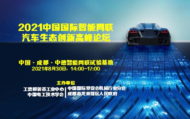 2021中国国际智能网联汽车生态创新高峰论坛
