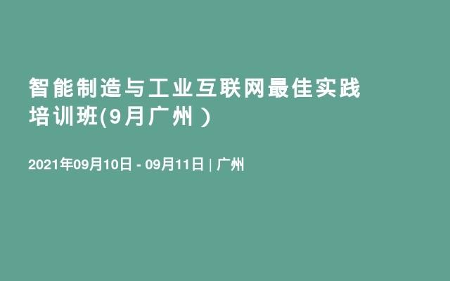 智能制造与工业互联网最佳实践培训班(9月广州)