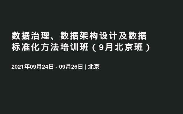 数据治理、数据架构设计及数据标准化方法培训班(9月北京班)