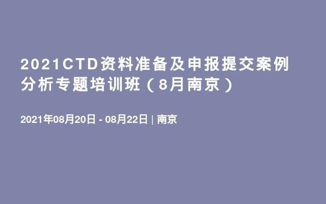 2021CTD资料准备及申报提交案例分析专题培训班(8月南京)