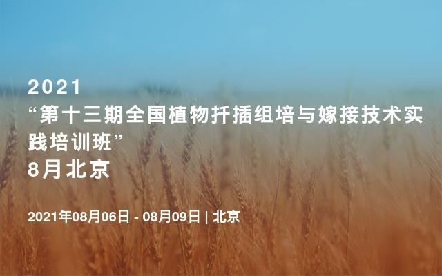 """2021""""第十三期全国植物扦插组培与嫁接技术实践培训班""""8月北京"""