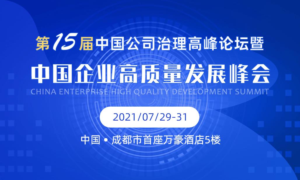 第十五届中国公司治理高峰论坛暨中国企业高质量发展峰会