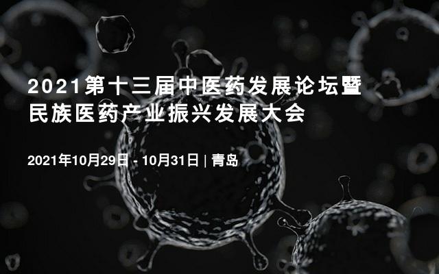 2021第十三届中医药发展论坛暨民族医药产业振兴发展大会