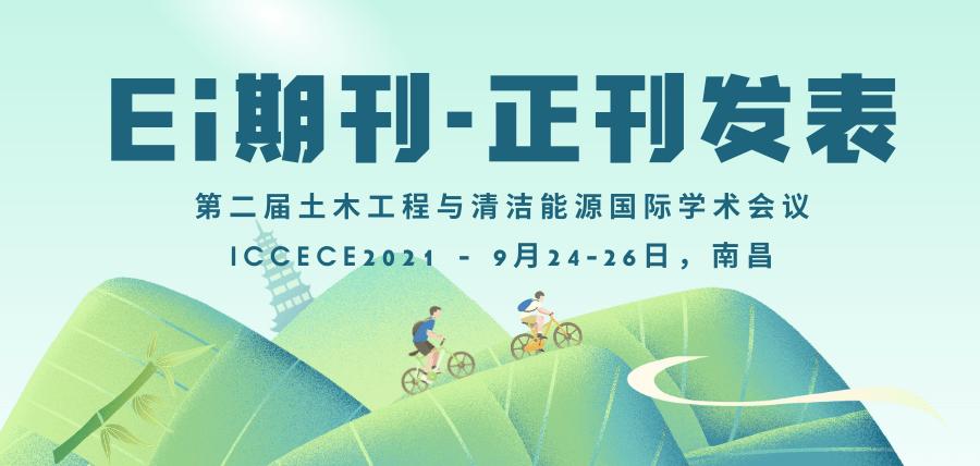 2021年第二屆土木工程與清潔能源國際學術會議(ICCECE2021)