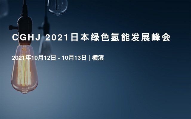 CGHJ 2021日本綠色氫能發展峰會