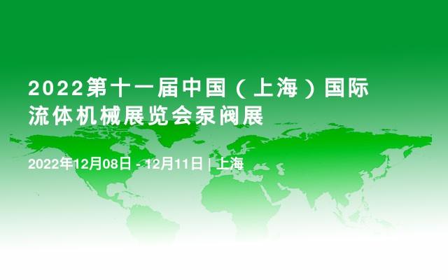 2022第十一届中国(上海)国际流体机械展览会泵阀展