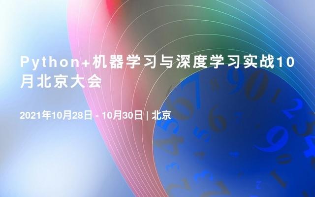 Python+机器学习与深度学习实战10月北京大会