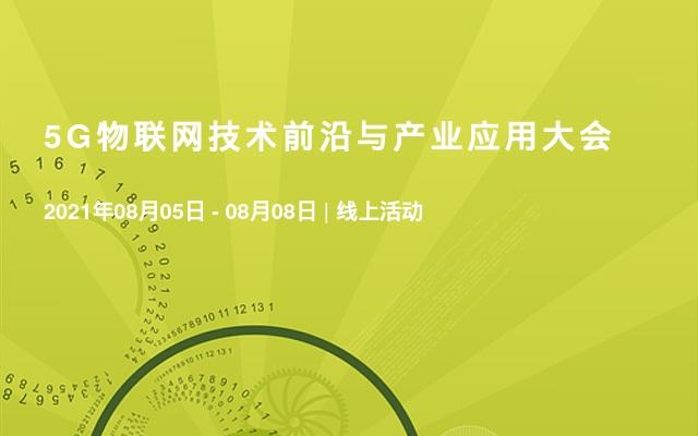 5G物联网技术前沿与产业应用大会