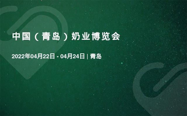 中国(青岛)奶业博览会
