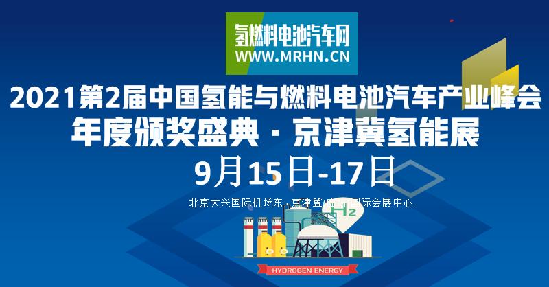 2021第2届中国氢能与燃料电池汽车产业峰会年度颁奖盛典暨京津冀氢能展