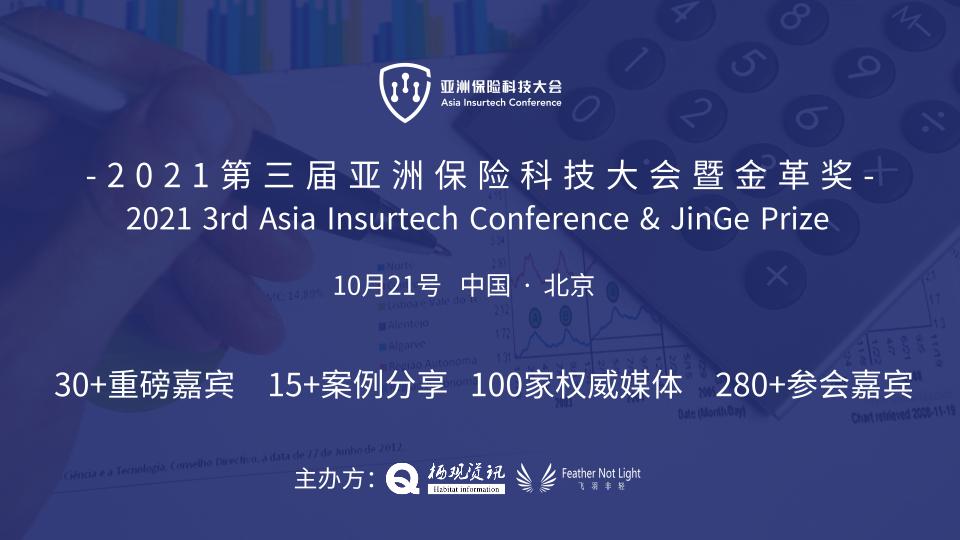 2021第三届亚洲保险科技大会暨金革奖