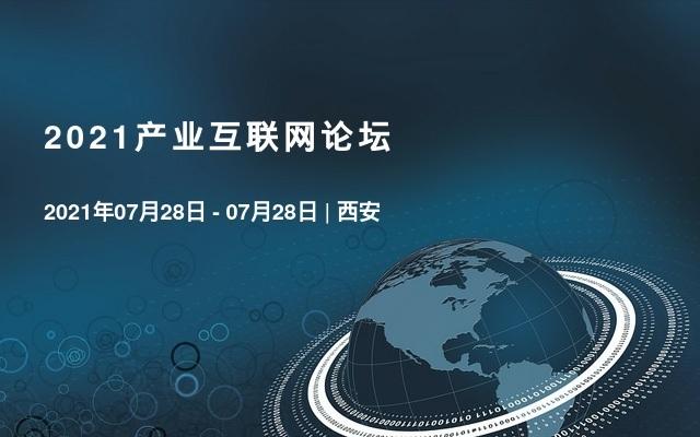 2021产业互联网论坛