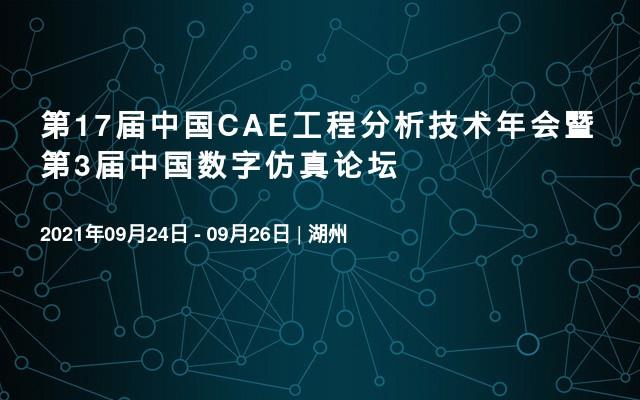 第17届中国CAE工程分析技术年会暨第3届中国数字仿真论坛