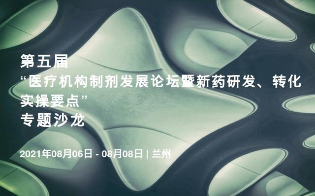 """第五届""""医疗机构制剂发展论坛暨新药研发、转化实操要点""""专题沙龙"""