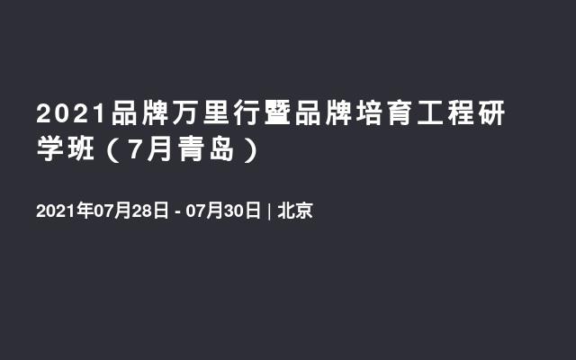 2021品牌万里行暨品牌培育工程研学班(7月青岛)
