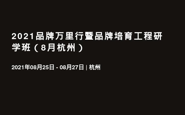 2021品牌万里行暨品牌培育工程研学班(8月杭州)