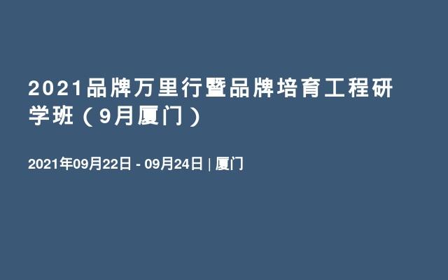 2021品牌万里行暨品牌培育工程研学班(9月厦门)