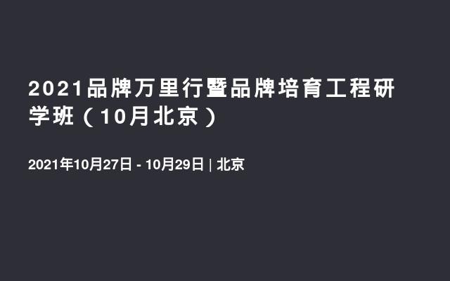 2021品牌万里行暨品牌培育工程研学班(10月北京)