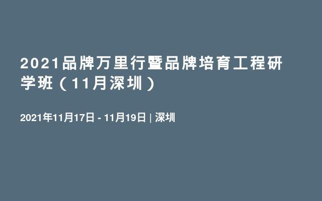2021品牌万里行暨品牌培育工程研学班(11月深圳)